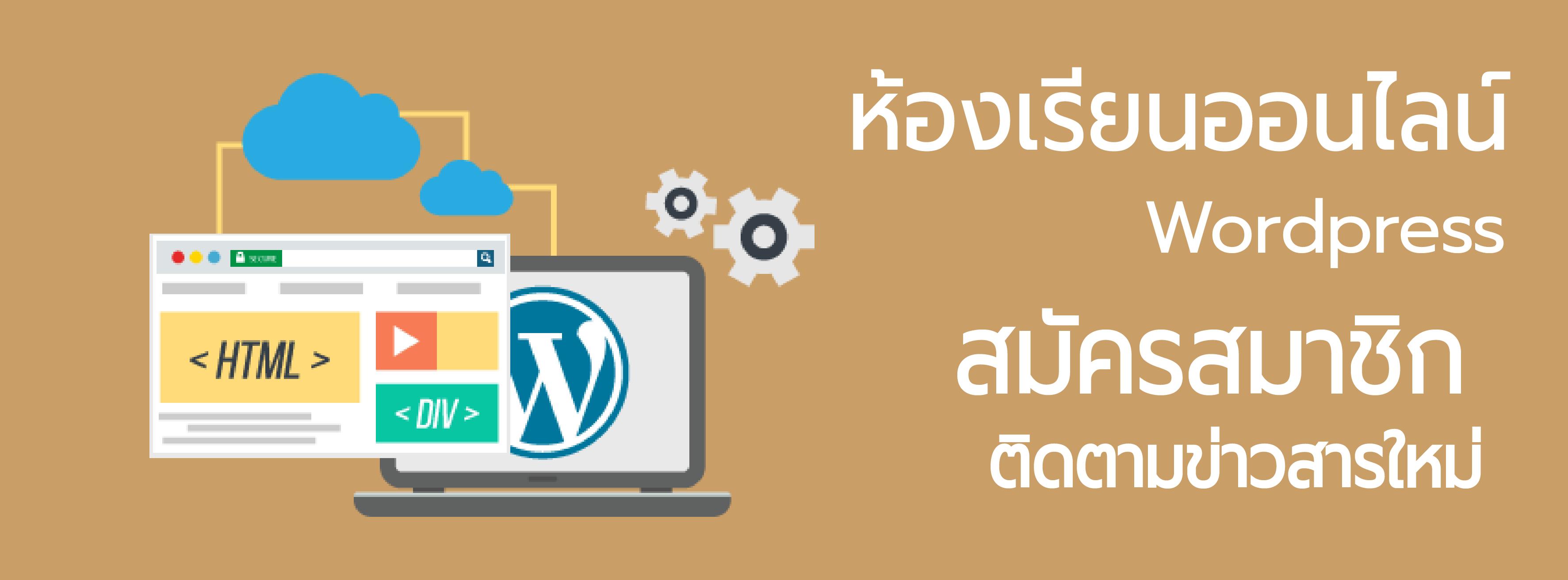 คอร์สเรียน WordPress ออนไลน์